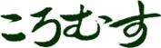 安心・安全で体にやさしいお米を使ったおむすびやお料理を...株式会社みや里企画工房 | 群馬県高崎市